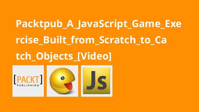 آموزش ساخت بازی تعاملی با جاوااسکریپت
